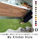 キッチンマット 210 65×210 My Kitchen Style 北欧 キッチンマット モダン キッチン マット ロング ワイド キッチン …