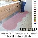 キッチンマット 240 65×240 My Kitchen Style 北欧 キッチンマット モダン 送料無料 キッチン マット ロング ワイド キッチン ラグ...