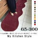 キッチンマット 300 65×300 My Kitchen Style 北欧 キッチンマット モダン 送料無料 キッチン マット ロング ワイド …
