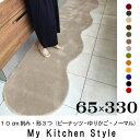 キッチンマット 330 65×330 My Kitchen Style 北欧 キッチンマット モダン 送料無料 キッチン マット ロング ワイド キッチン ラグ...