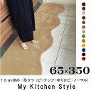 キッチンマット 350 65×350 My Kitchen Style 北欧 キッチンマット モダン 送料無料 キッチン マット ロング ワイド キッチン ラグ...