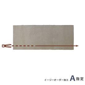 【A】部分のカット指定 イージーオーダー加工 (キッチンマット・バスマット・玄関マット用)