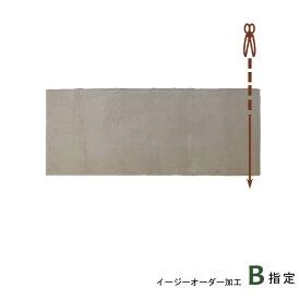 【B】カット指定 イージーオーダー加工 (キッチンマット・バスマット・玄関マット用)