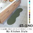 キッチンマット 180 45×180 My Kitchen Style 北欧 キッチンマット モダン キッチン マット ロング キッチン ラグ 洗…