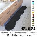 ちょっと自慢したくなるキッチンマット 45 250 マイキッチンスタイル (My Kitchen Style) 織人しきもの屋工房オリジナ…