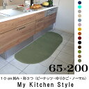 キッチンマット 200 65×200 My Kitchen Style 北欧 キッチンマット モダン キッチン マット ロング ワイド キッチン …