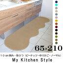 ちょっと自慢したくなるキッチンマット 65 210 マイキッチンスタイル (My Kitchen Style) 織人しきもの屋工房オリジナル、新築、リノベーショ...
