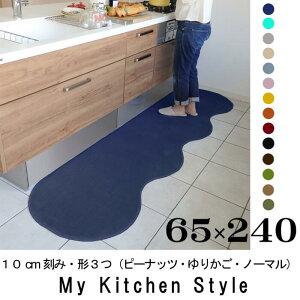 北欧風サイズ・色・形選べるかわいいキッチンマット65×240、マイキッチンスタイルMyKitchenStyle