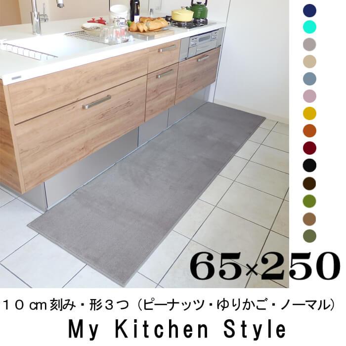 ちょっと自慢したくなるキッチンマット 65 250 マイキッチンスタイル (My Kitchen Style) 織人しきもの屋工房オリジナル、新築、リノベーションでも素敵な空間演出を。新生活応援。御新居や新築祝 内祝 結婚 寿 出産祝のラッピングも。受注生産でも短期間納品