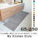 ちょっと自慢したくなるキッチンマット 65 250 マイキッチンスタイル (My Kitchen Style) 織人しきもの屋工房オリジナ…