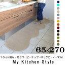 ちょっと自慢したくなるキッチンマット 65 270 マイキッチンスタイル (My Kitchen Style) 織人しきもの屋工房オリジナル、新築、リノベーショ...