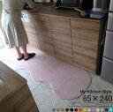 キッチンマット 240 65×240 My Kitchen Style 北欧 キッチンマット モダン キッチン マット ロング ワイド キッチン …