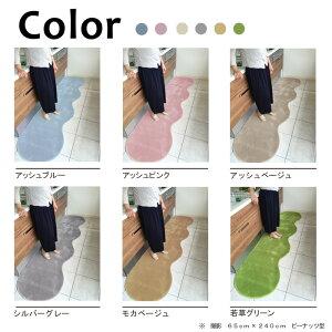 キッチンマット65×240、カラー、バレンシアオレンジ・ウルトラマリン・若草グリーン・レッド・マンゴーイエロー・黒ブラック・グレープ赤紫