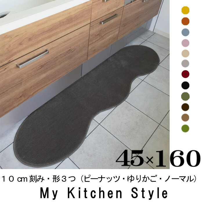 キッチンマット 160 45×160 My Kitchen Style 北欧 キッチンマット モダン キッチン マット ロング キッチン ラグ 洗える シンプル おしゃれキッチンマット マイキッチンスタイル イージーオーダー ギフト 新築祝 内祝 出産祝