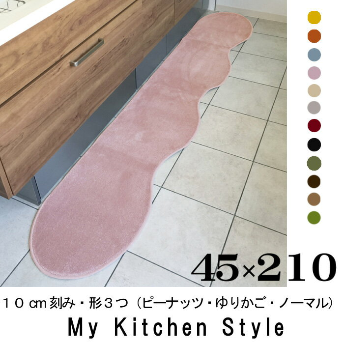 キッチンマット 210 45×210 My Kitchen Style 北欧 キッチンマット モダン キッチン マット ロング キッチン ラグ 洗える シンプル おしゃれキッチンマット マイキッチンスタイル イージーオーダー ギフト 新築祝 内祝 出産祝
