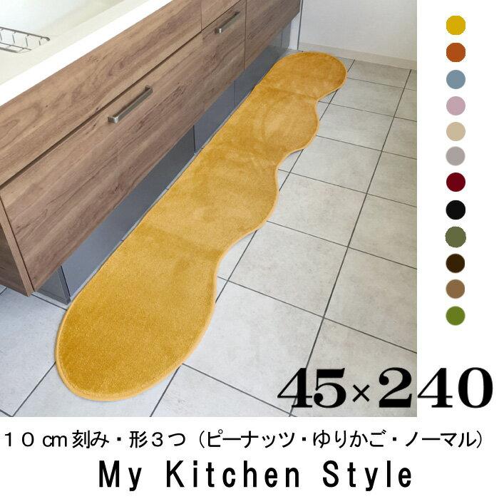 キッチンマット 240 45×240 My Kitchen Style 北欧 キッチンマット モダン キッチン マット ロング キッチン ラグ 洗える シンプル おしゃれキッチンマット マイキッチンスタイル イージーオーダー ギフト 新築祝 内祝 出産祝