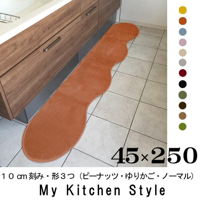 キッチンマット 250 45×250 My Kitchen Style 北欧 キッチンマット モダン キッチン マット ロング キッチン ラグ 洗える シンプル おしゃれキッチンマット マイキッチンスタイル イージーオーダー ギフト 新築祝 内祝 出産祝
