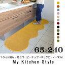 キッチンマット 240 65×240 My Kitchen Style 北欧 キッチンマット モダン キッチン マット ロング ワイド キッチン ラグ 洗える ...