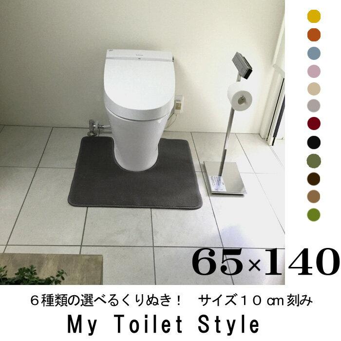 トイレマット 140 65cm×140cm My Toilet Style くりぬき 形が選べる 北欧 モダン ラグ 洗える シンプル おしゃれ マイトイレットスタイル イージーオーダー ギフト 新築 祝 内祝 リフォーム リノベーション 新築