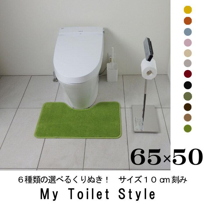 トイレマット 50 65cm×50cm My Toilet Style くりぬき 形が選べる 北欧 モダン ラグ 洗える シンプル おしゃれ マイトイレットスタイル イージーオーダー ギフト 新築 祝 内祝 リフォーム リノベーション 新築