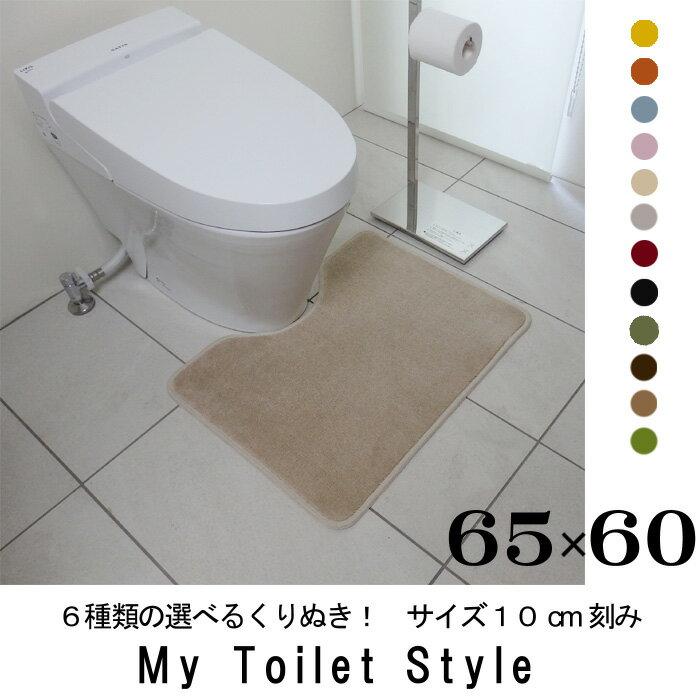 トイレマット 60 65cm×60cm My Toilet Style くりぬき 形が選べる 北欧 モダン ラグ 洗える シンプル おしゃれ マイトイレットスタイル イージーオーダー ギフト 新築 祝 内祝 リフォーム リノベーション 新築
