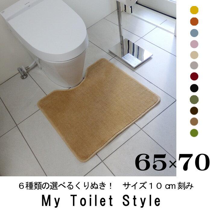 トイレマット 70 65cm×70cm My Toilet Style くりぬき 形が選べる 北欧 モダン ラグ 洗える シンプル おしゃれ マイトイレットスタイル イージーオーダー ギフト 新築 祝 内祝 リフォーム リノベーション 新築