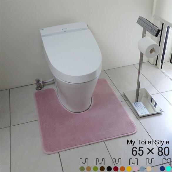 トイレマット 80 65cm×80cm My Toilet Style くりぬき 形が選べる 北欧 モダン ラグ 洗える シンプル おしゃれ マイトイレットスタイル イージーオーダー ギフト 新築 祝 内祝 リフォーム リノベーション 新築