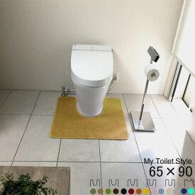 トイレマット 90 65cm×90cm My Toilet Style くりぬき 形が選べる 北欧 モダン ラグ 洗える シンプル おしゃれ マイトイレットスタイル イージーオーダー ギフト 新築 祝 内祝 リフォーム リノベーション 新築