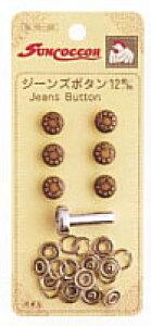 ジーンズボタン15mm