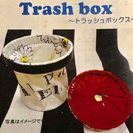 トラッシュボックス(レシピ付)