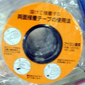 アイロン接着テープ(くもの巣のり)MFテープ15mm