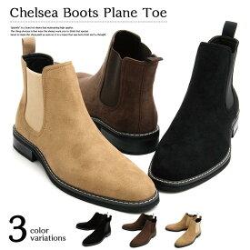 サイドゴアブーツ チェルシーブーツ ブラック/ベージュ/ダークブラウン ロングブーツ ショートブーツ ワークブーツ レザー/スエード メンズ シューズ 靴 くつ クツ S/M/L orobianco-design-bazar スーパー デザイン バザー