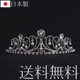 ティアラ ウェディング ブライダル 日本製 スワロフスキー使用 0001 花嫁 結婚式 国産