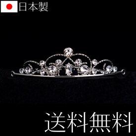 ミニアーチティアラ 443 日本製 国産 スワロフスキー 花嫁 ウェディングドレス ブライダル 結婚式 パーティー 挙式
