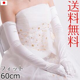 aurora スーパーフィット60cmウェディンググローブ 日本製 サテン超ロング手袋 ブライダル 花嫁 結婚式 218fs60