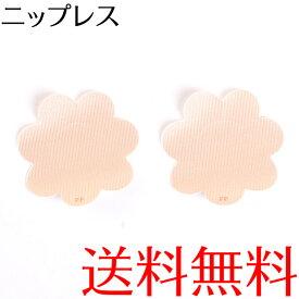 【メール便送料無料】シンプルニップレス(ニプレス) ニップルシール 乳首シール ニプレスシール【猛暑対策インナー】