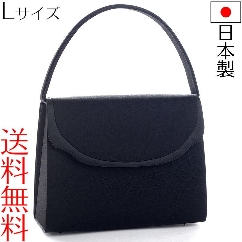 日本製ブラックフォーマルバッグ L大きめ 冠婚葬祭 黒 F1 入学式 入園式 卒業式 卒園式