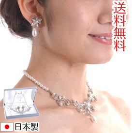 ネックレスイヤリングセット 0547 化粧箱付 日本製ブライダルアクセサリー 結婚式 花嫁 ウェディング パーティー スワロフスキー