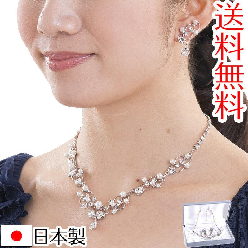 ネックレスイヤリングセット 1526 化粧箱付 日本製ブライダルアクセサリー 結婚式 花嫁 ウェディング パーティー スワロフスキー