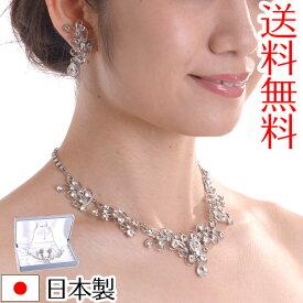 ネックレスイヤリングセット fun0001リーフ 化粧箱付 日本製ブライダルアクセサリー 結婚式 花嫁 ウェディング パーティー スワロフスキー