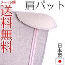 【メール便送料無料】日本製なで肩対策肩パットフォーマルスーツ ジャケット 冠婚葬祭 入学式 卒業式【RCP】