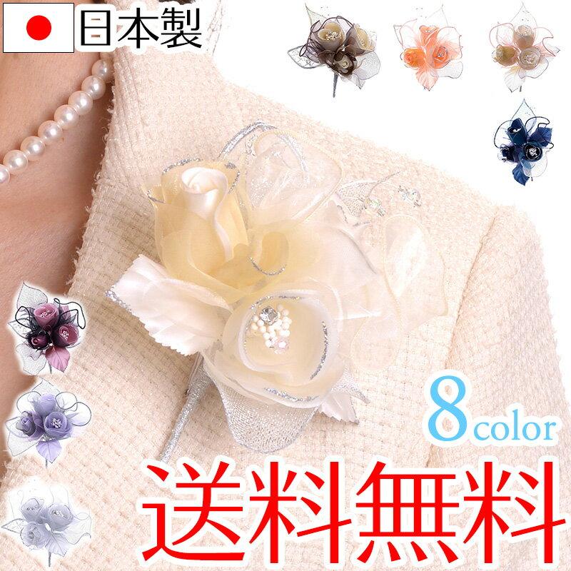 日本製コサージュ サテン3花290 フォーマル 結婚式 入学式 入園式 卒業式 卒園式【送料無料】