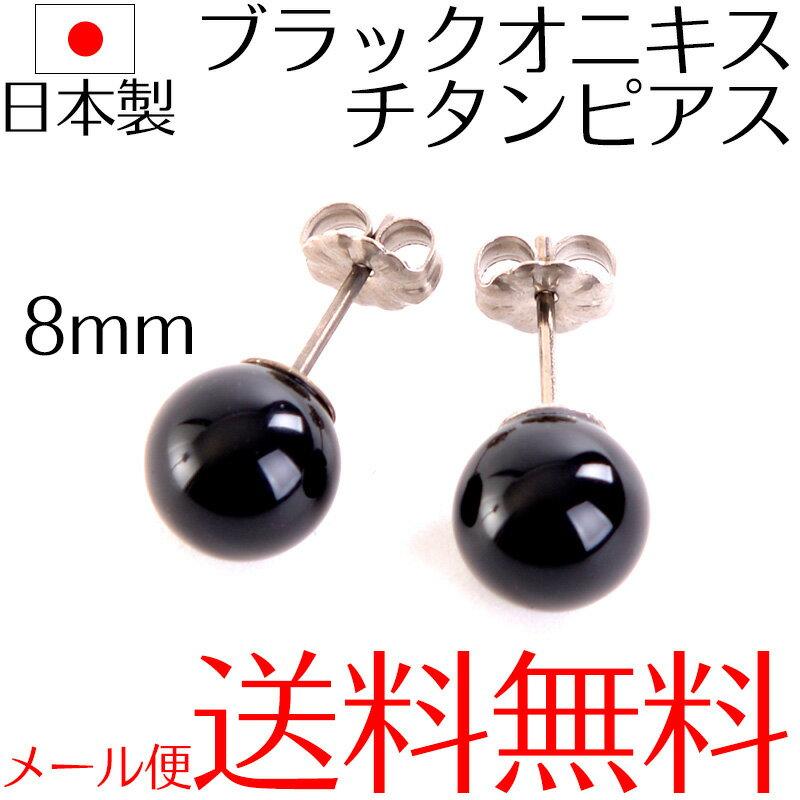 日本製ブラックオニキスピアス 8mm丸珠 チタンポスト 天然石 冠婚葬祭 ブラックフォーマル 葬儀 通夜 告別式 法要