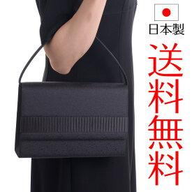 【送料無料】ブラックフォーマルバッグ3点セット 日本製 Made in 京都 袱紗(ふくさ)サブバッグ(トートバッグ)付【あす楽対応】