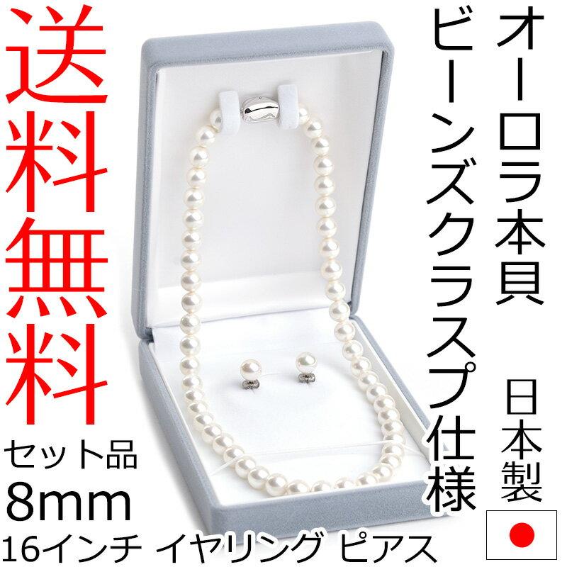 【送料無料】花珠高級オーロラ本貝パール8mmネックレス ビーンズクラスプ仕様 イヤリング ピアスセット 16インチ 化粧箱入り 日本製 akシリーズ