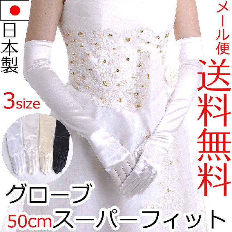 スーパーフィットウェディンググローブ 日本製50cm サテンロング手袋 ブライダル 花嫁 結婚式 披露宴【メール便送料無料】