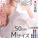 サテンロンググローブ Mサイズ 日本製 約50cm ブライダル ウェディング 花嫁 結婚式 ウェディングドレス【メール便送料無料】【RCP】
