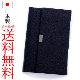 【メール便送料無料】ホック式日本製数珠入れ(黒 新型) ちりめん数珠袋 念珠入れ 念珠袋