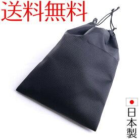 グログラン巾着袋 日本製スリッパ入れ 上履きケース シューズケース 靴 下足 お受験 黒 ブラック サブバッグ 入学式 入園式 卒業式 卒園式