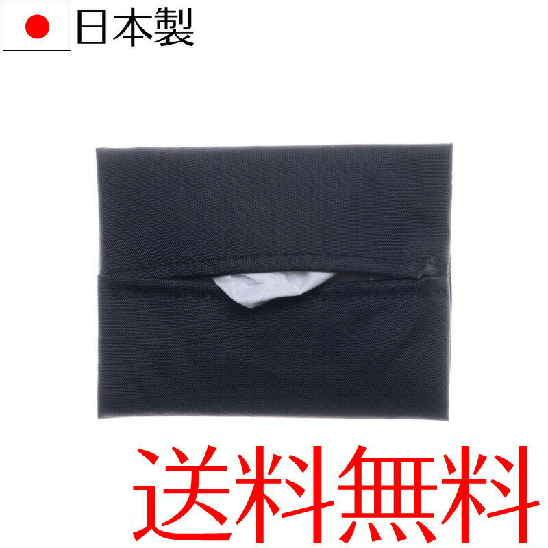 aurora ポケットティッシュケース 日本製 ナイロン無地 ブラック 84t004
